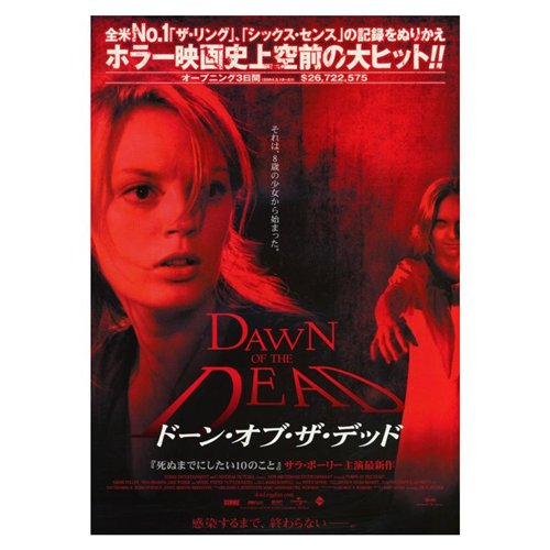 Dawn of the Dead Poster Movie Japanese B 11 x 17 In - 28cm x 44cm