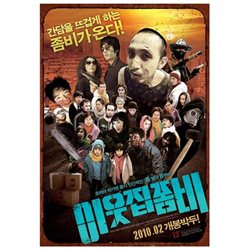 THE NEIGHBOR ZOMBIE Poster Movie (27 x 40 Inches - 69cm x 102cm) (Korean)