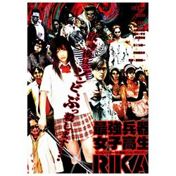 Rika: The Zombie Killer Poster Movie Japanese 11 x 17 In - 28cm x 44cm