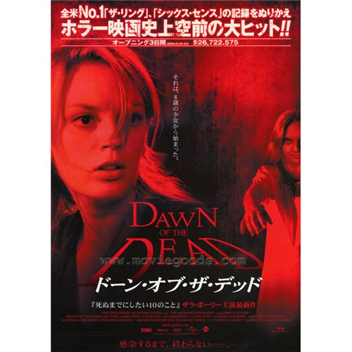 Dawn of the Dead Poster Movie Japanese B 27 x 40 In - 69cm x 102cm